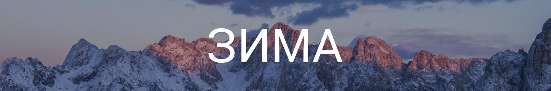 Активные горные туры, которые будут проводиться зимой
