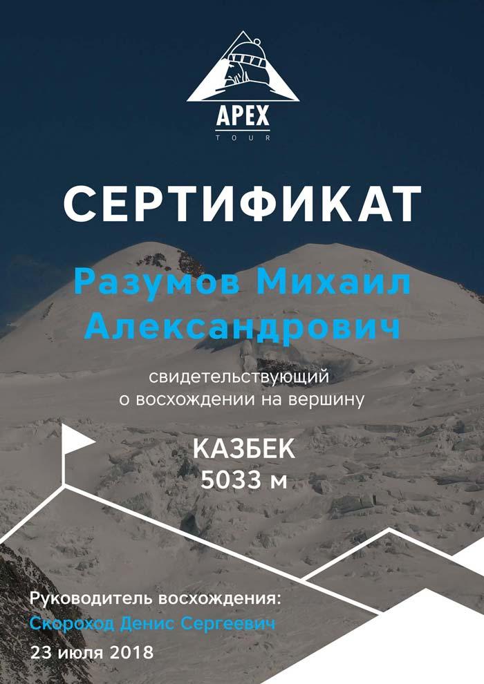 В конце программы, после успешного спуска, каждый участник получает сертификат свидетельствующий о восхождении на Казбек с севера
