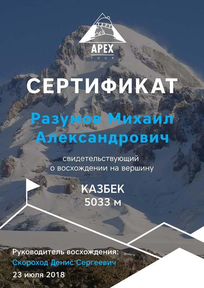 В конце программы, после успешного спуска, каждый участник получает сертификат свидетельствующий о восхождении на Казбек с юга