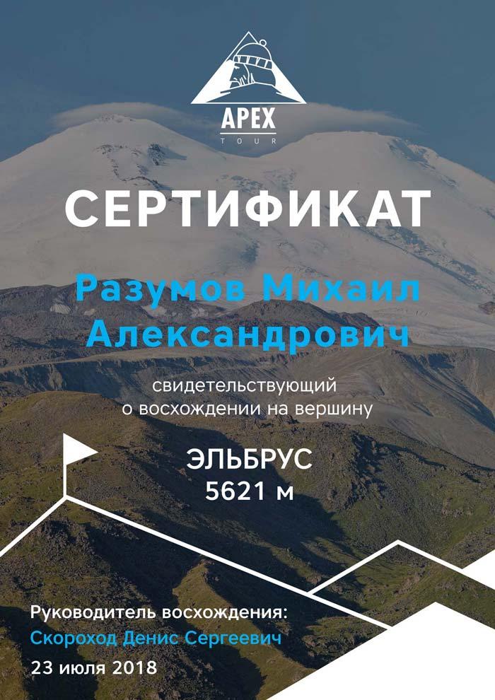 В конце программы, после успешного спуска, каждый участник получает сертификат свидетельствующий о восхождении на Эльбрус с севера