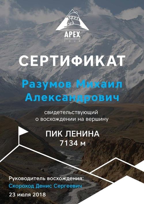В конце программы, после успешного спуска, каждый участник получает сертификат свидетельствующий о восхождении на Пик Ленина