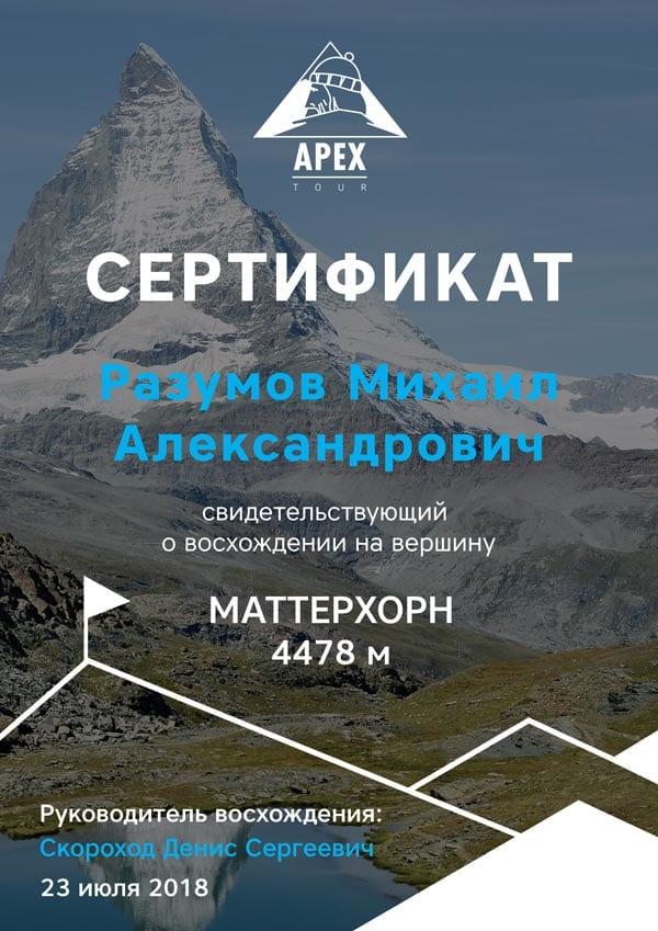 В конце программы, после успешного спуска, каждый участник получает сертификат свидетельствующий о восхождении на Маттерхорн