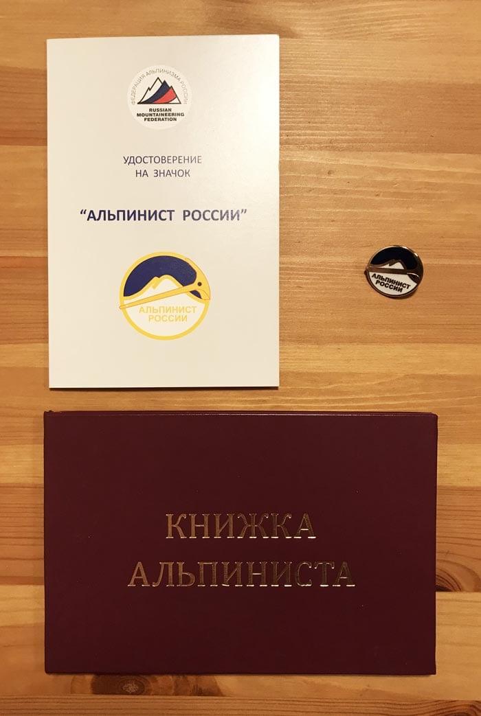 Каждый член сборов получает все необходимые документы для закрытия разрядов по альпинизму