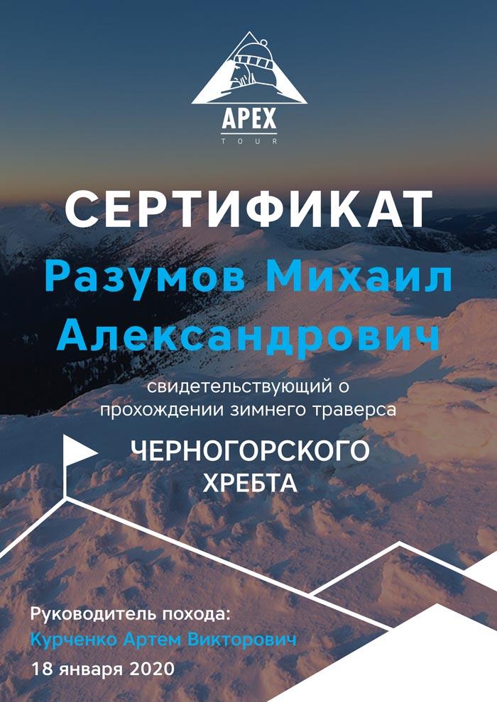 В конце программы, после успешного спуска, каждый участник получает сертификат свидетельствующий о прохождении зимнего траверса Черногорского хребта