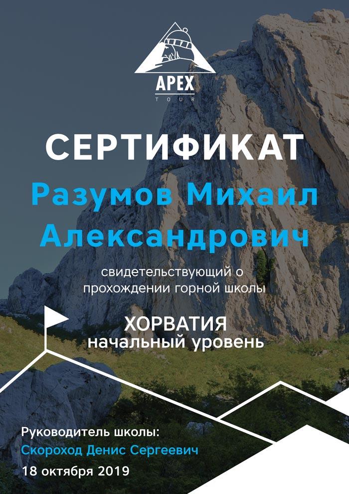 Каждый участник после окончания школы по альпинизму получает сертификат
